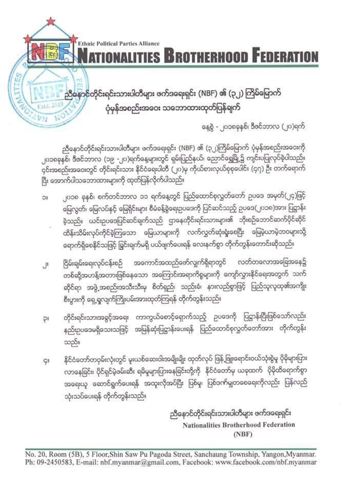 NBF Statement (Burmese)